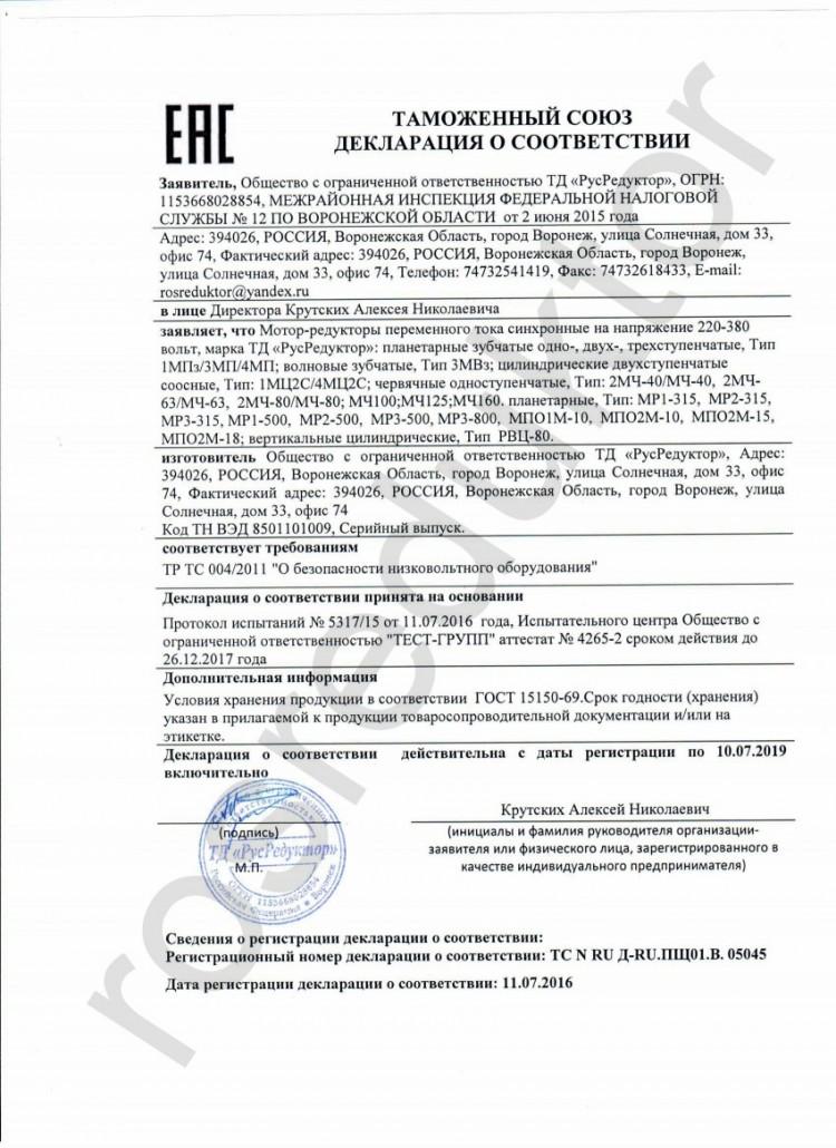 Сертификат ЕАС РусРедуктор